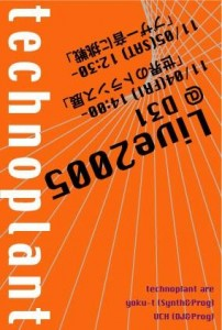 technoplant-live-2005