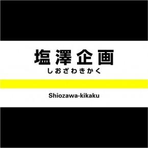 Shiozawa-Kikaku
