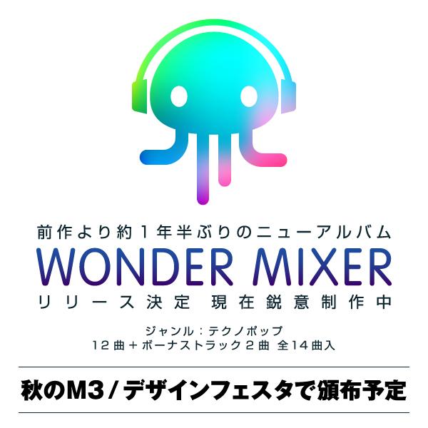 130923_wonder-mixer告知