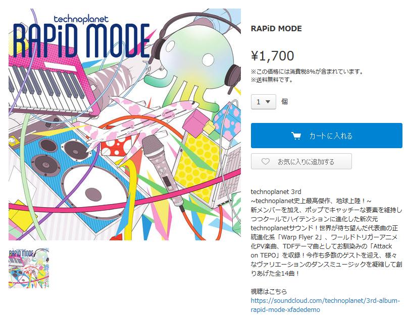 3rd Album@STORE.jp