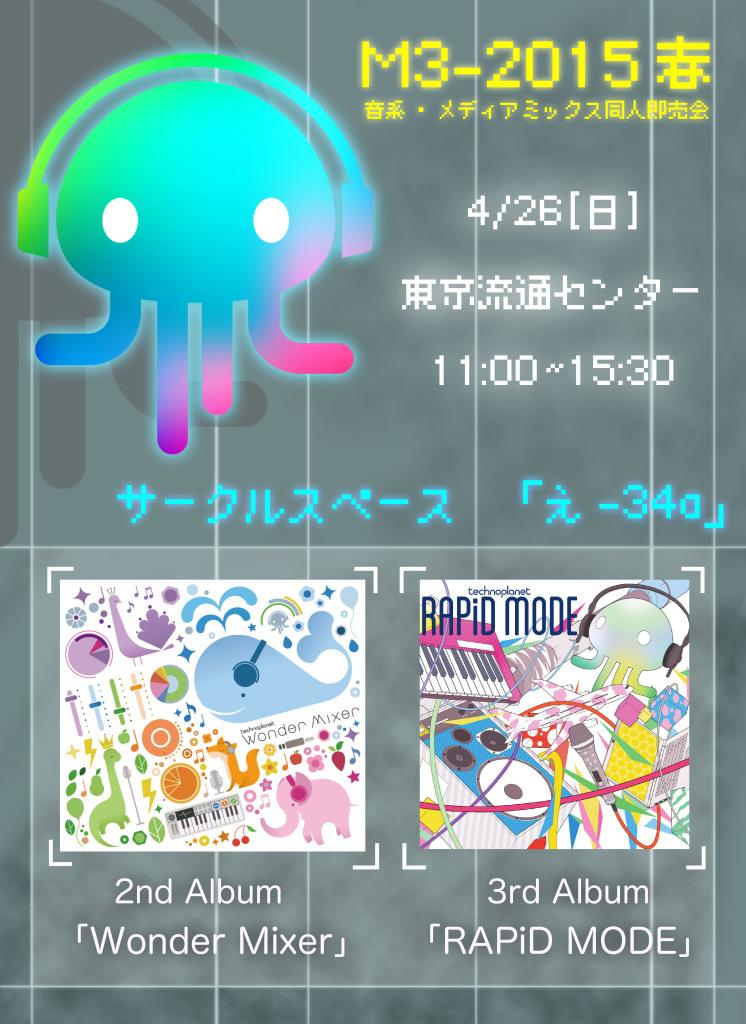 2015M3春